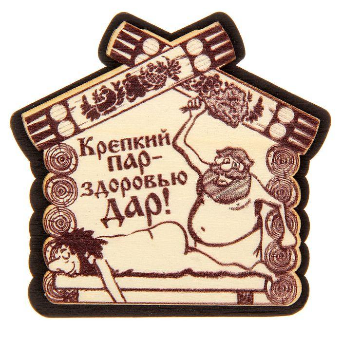 """Фигурный магнит """"Крепкий пар-здоровью дар!"""""""