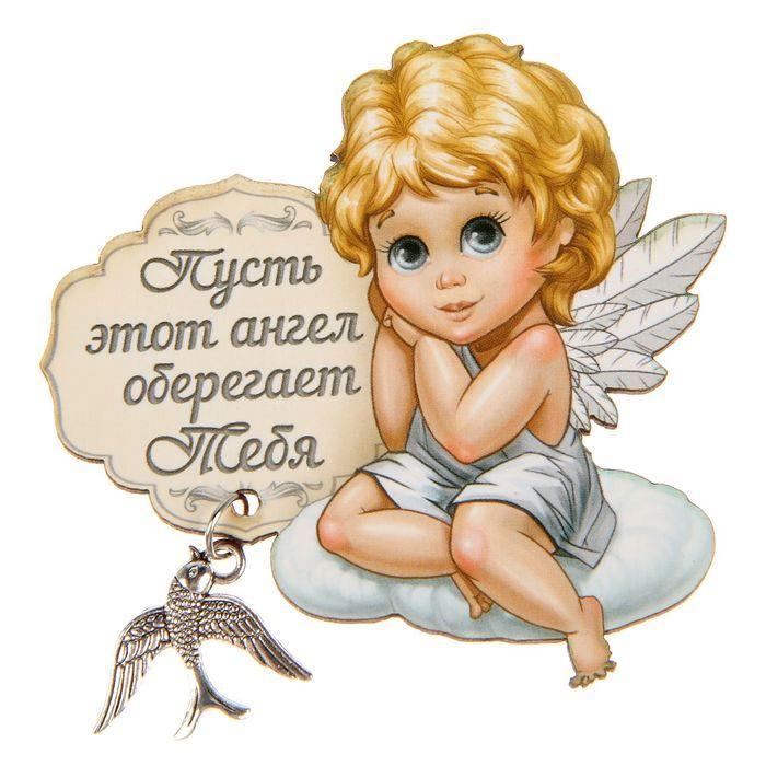 Картинки с ангелом и надписями, картинки веселые картинки