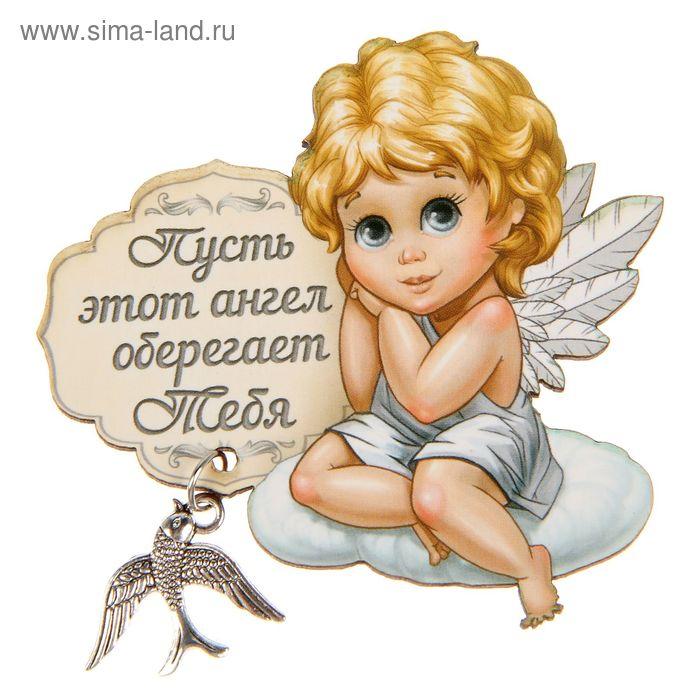 """Магнит """"Пусть этот ангел оберегает тебя"""""""
