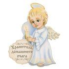 """Магнит Ангел """"Хранитель домашнего очага"""""""