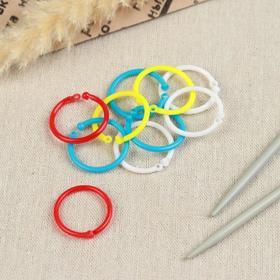 Кольцо-маркер для вязания, d = 2,5 см, 10 шт, цвет разноцветный