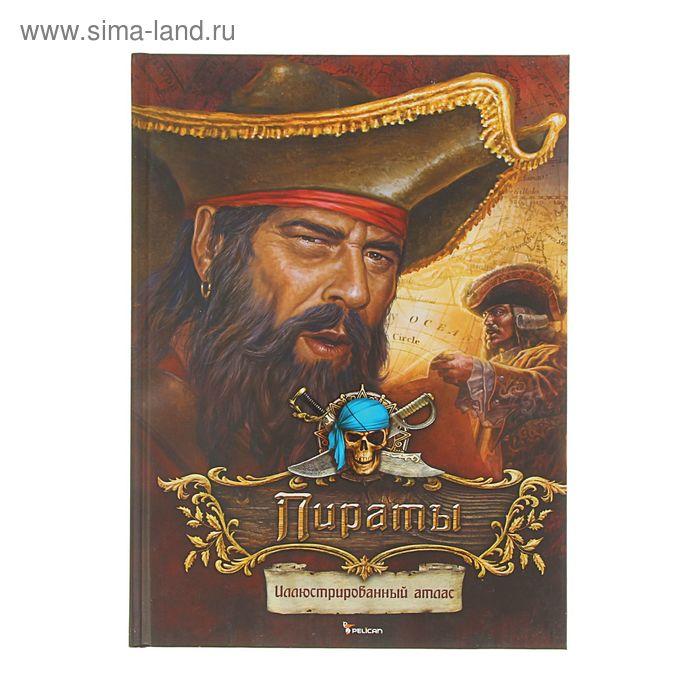 Пираты иллюстрированный атлас. Автор: Дроздецкая Л.П.