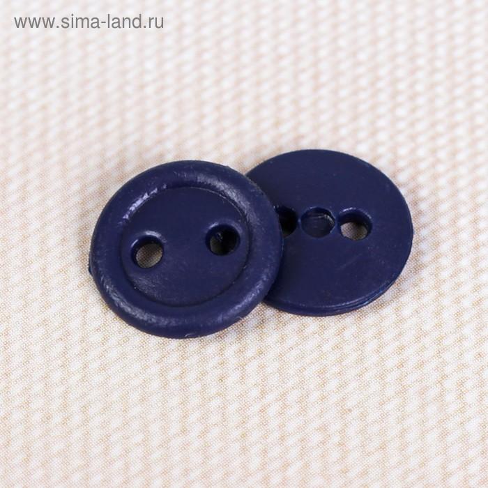 Пуговица, 2 прокола, 11мм, цвет тёмно-синий