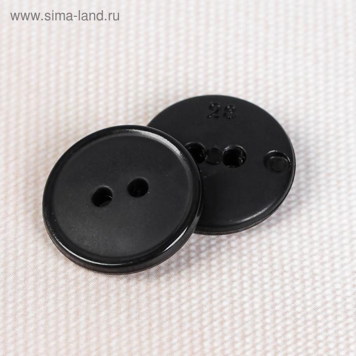Пуговица, 2 прокола, 18 мм цвет чёрный