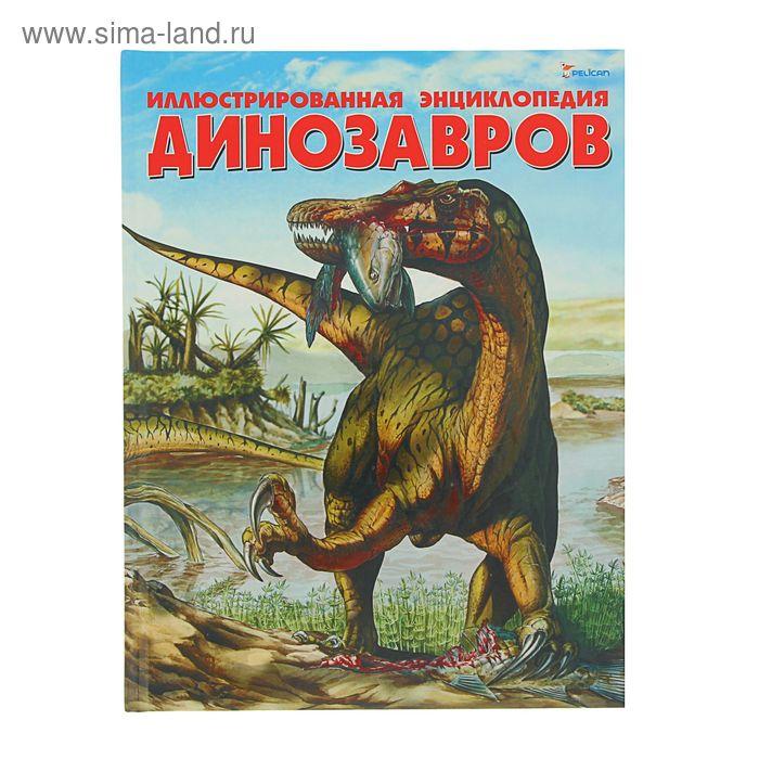 Иллюстрированная энциклопедия динозавров