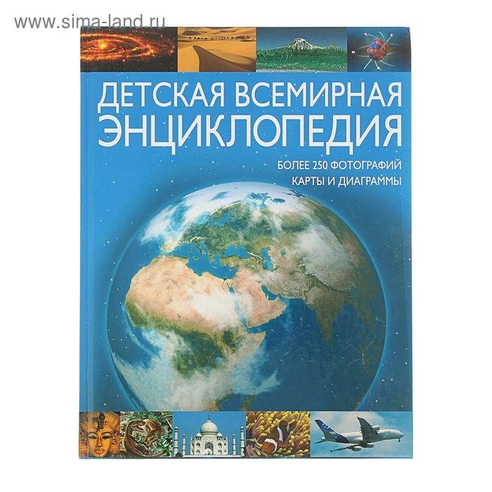 Детская всемирная энциклопедия