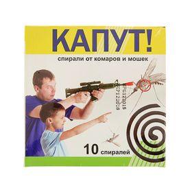 """Спирали от комаров """"Капут"""", 10 шт"""