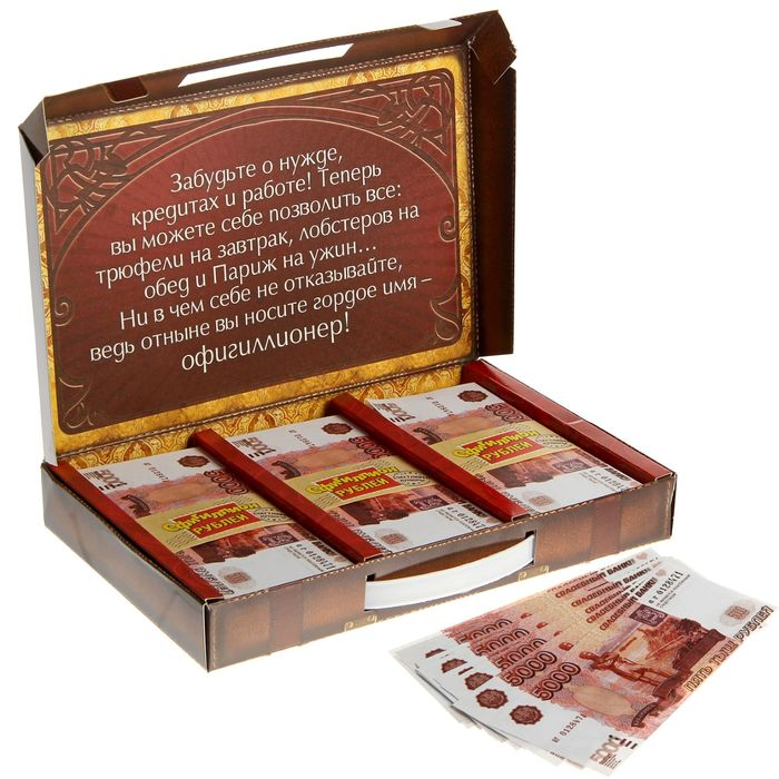Деньги для выкупа «Офигиллион рублей», чемодан, 25,8 х 17,1 см