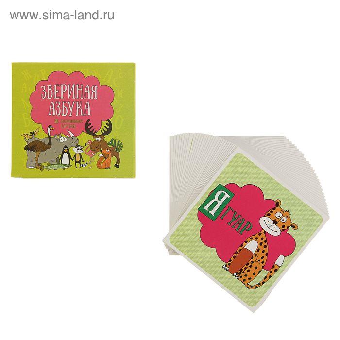 """Обучающая карточка """"Зверинный алфавит"""" 30 шт"""