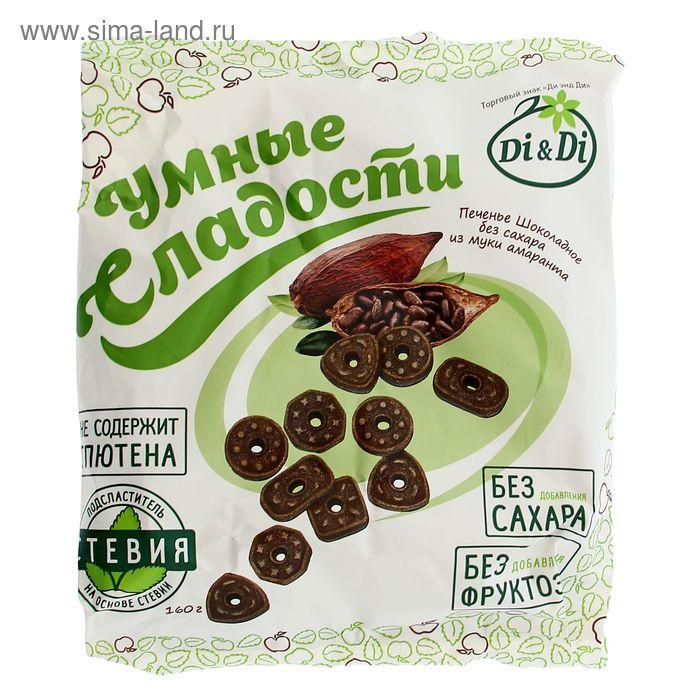 """Печенье Шоколадное """"Умные Сладости""""  без сахара из муки амаранта, 160 гр"""