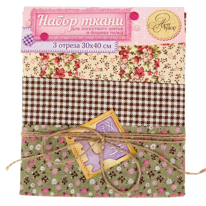 Набор ткани для пэчворка (3 шт.) «Весеннее настроение», 30 х 40 см