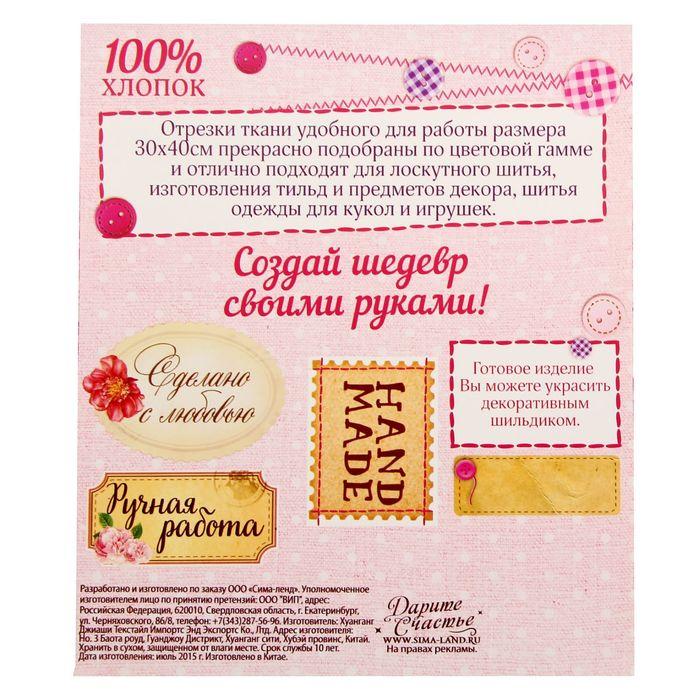 Набор ткани для пэчворка (3 шт) «Фантазия в лиловых тонах», 30 × 40 см