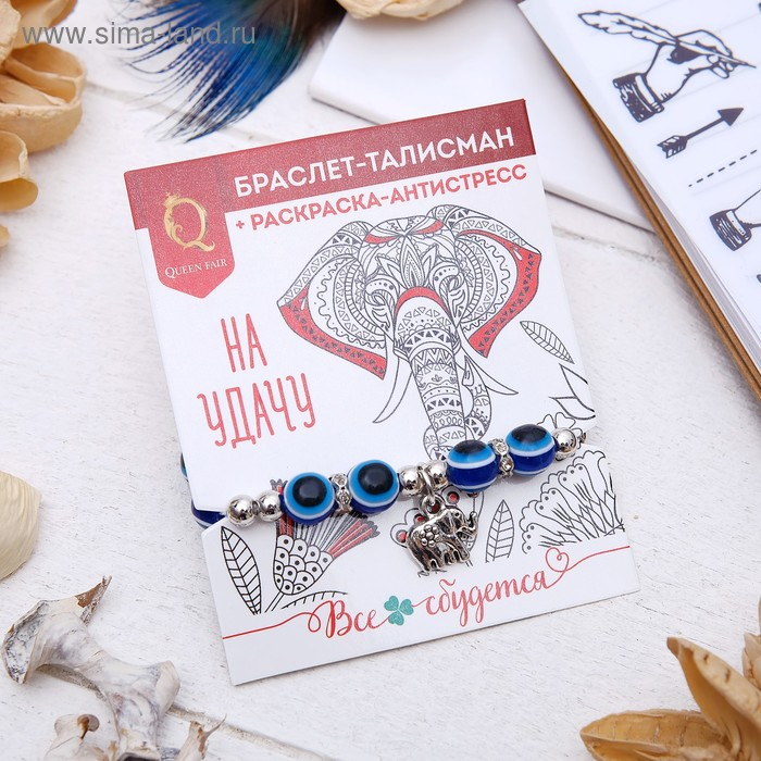 """Браслет-оберег """"Глазки"""", слоник, цвет синий в серебре"""