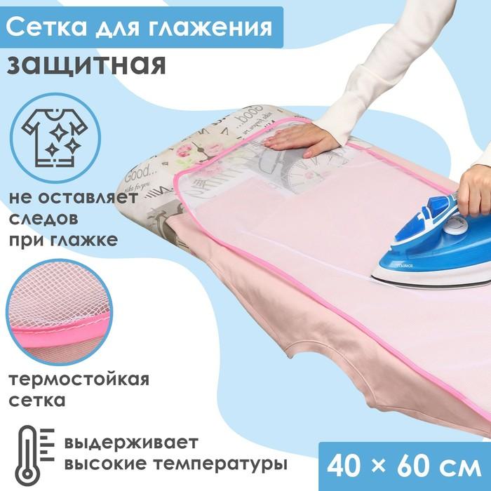 Сетка для глажения 40×60см, цвет МИКС