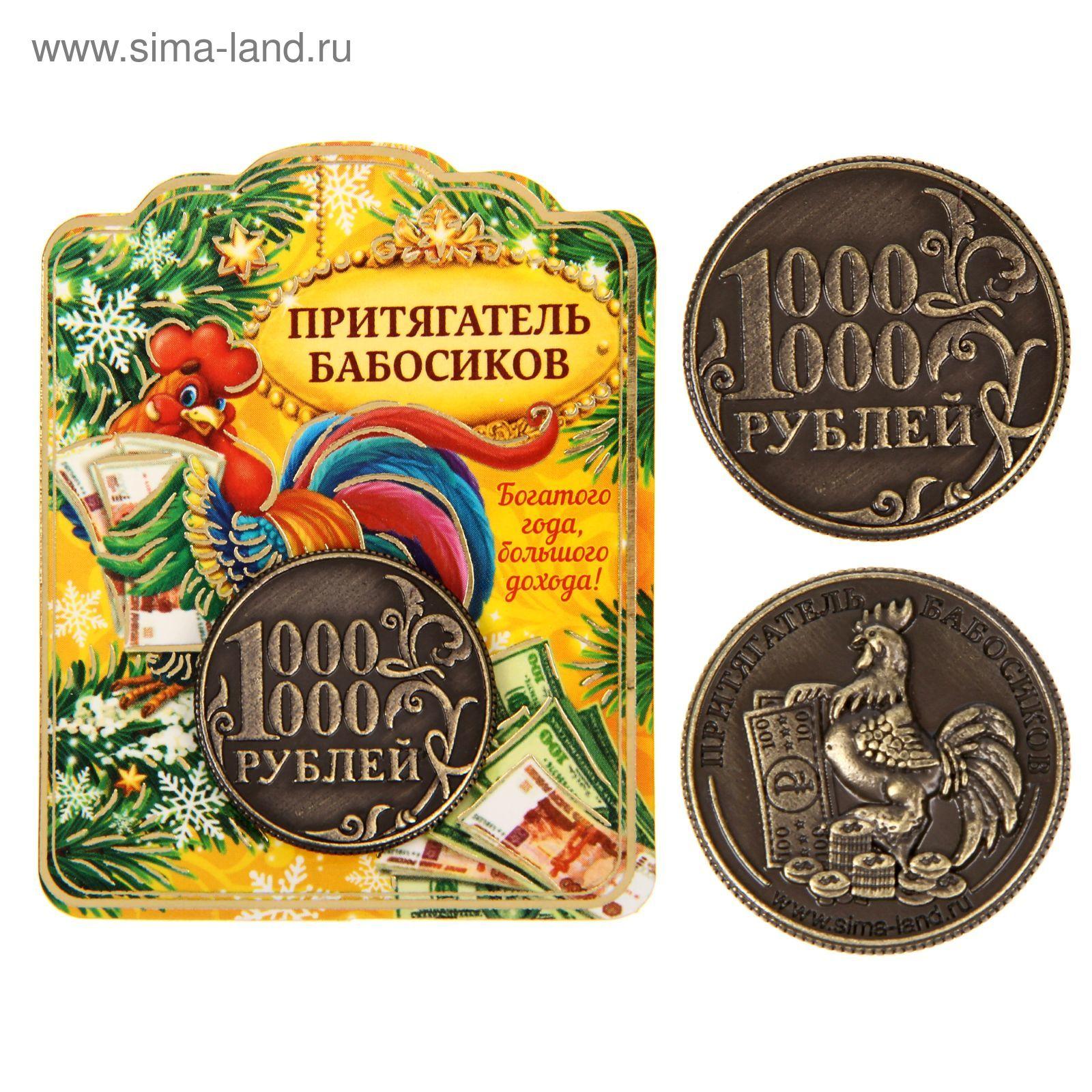 Монета новогодняя