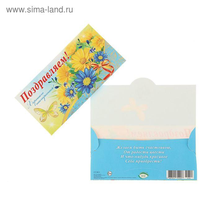 """Конверт для денег """"Поздравляем!"""" Бабочка, синие и желтые цветы"""