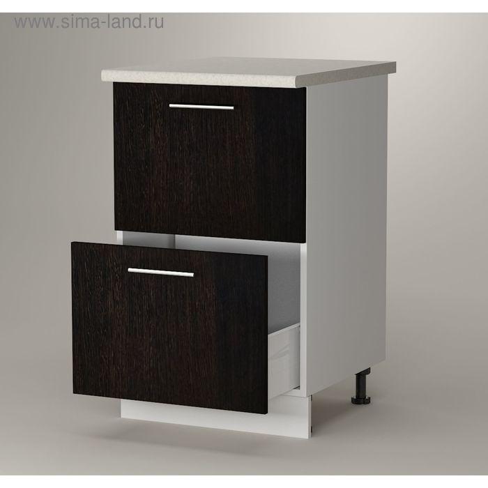 Шкаф напольный 850*500*600 2 ящика фасад Венге