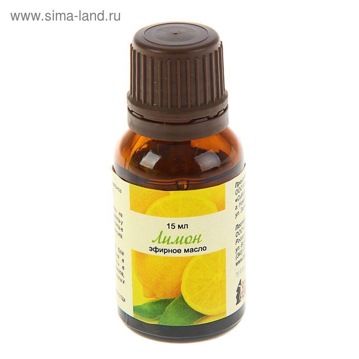 Масло эфирное 100%, лимон, 15 мл