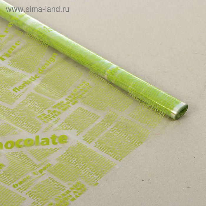 "Пленка для цветов ""Milk Chocolate"", салатовый, 700 мм х 8,5 м 40 мкм"