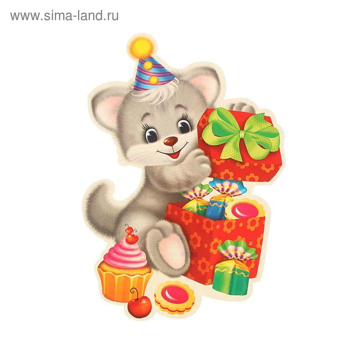 """Плакат фигурный """"Котенок с подарками"""" Игрушки, кекс"""
