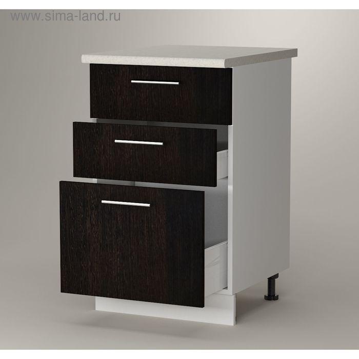 Шкаф напольный 850*500*600 3 ящика фасад Венге