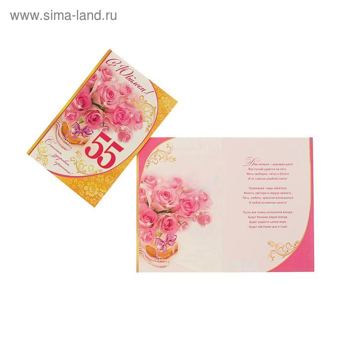 """Открытка """"С Юбилеем!55"""" Розовые розы, желтая рамка"""