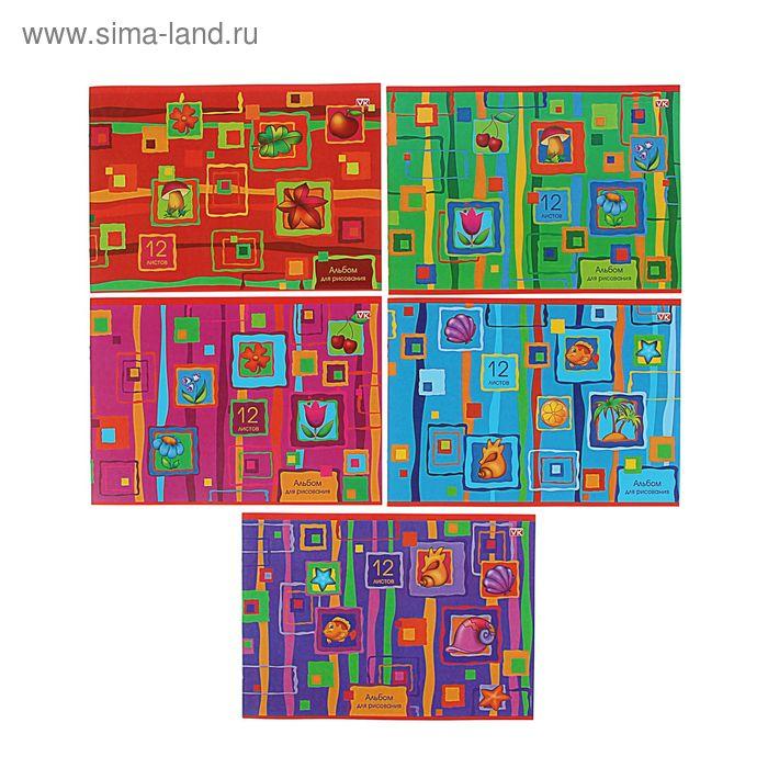 """Альбом для рисования А4, 12 листов на скрепке """"Яркие краски """", обложка картон 185г/м2, блок офсет 100г/м2, 5 видов МИКС"""