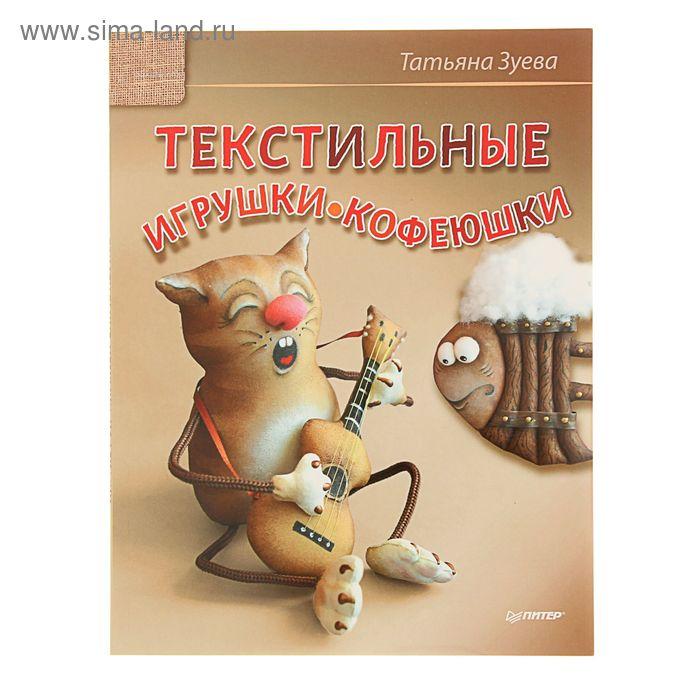 Текстильные игрушки-кофеюшки. Автор: Зуева Т.