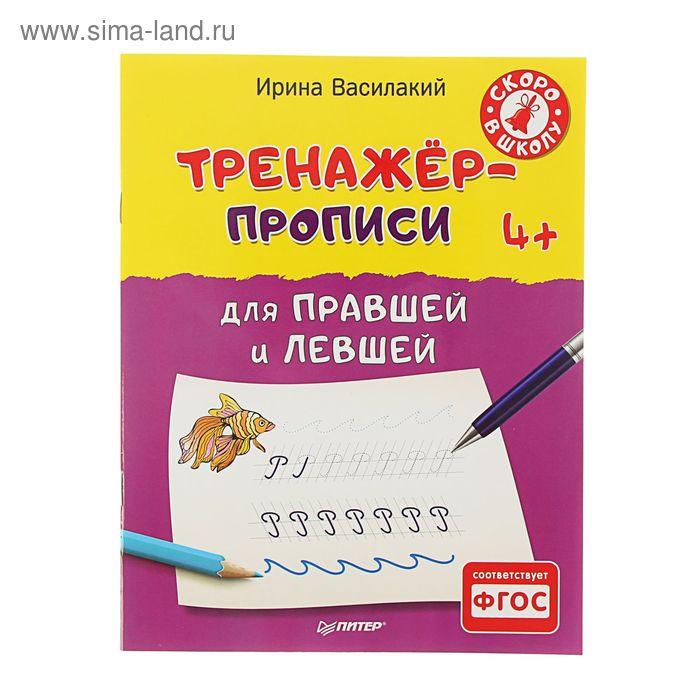 Тренажёр-прописи для правшей и левшей 4+ Автор: Василакий И.