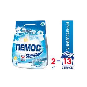 """Порошок стиральный Пемос """"Зимнее утро"""", 2 кг"""