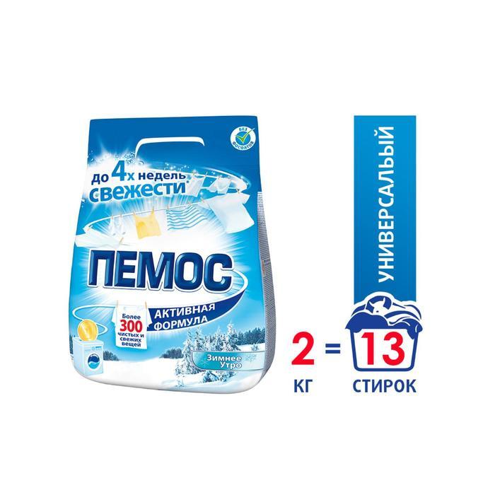 Порошок стиральный Пемос Зимнее утро, 2 кг