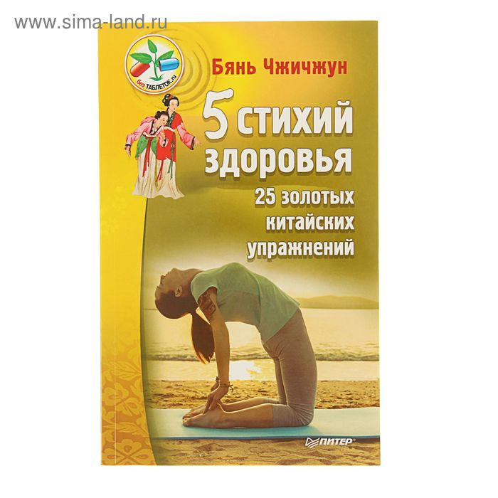 5 стихий здоровья. 25 золотых китайских упражнений. Автор: Чжичжун Б.