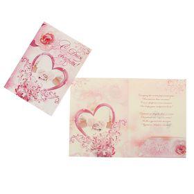 Открытка гигант с клапаном для денег 'С Днем Свадьбы!' розовый фон, сердце Ош