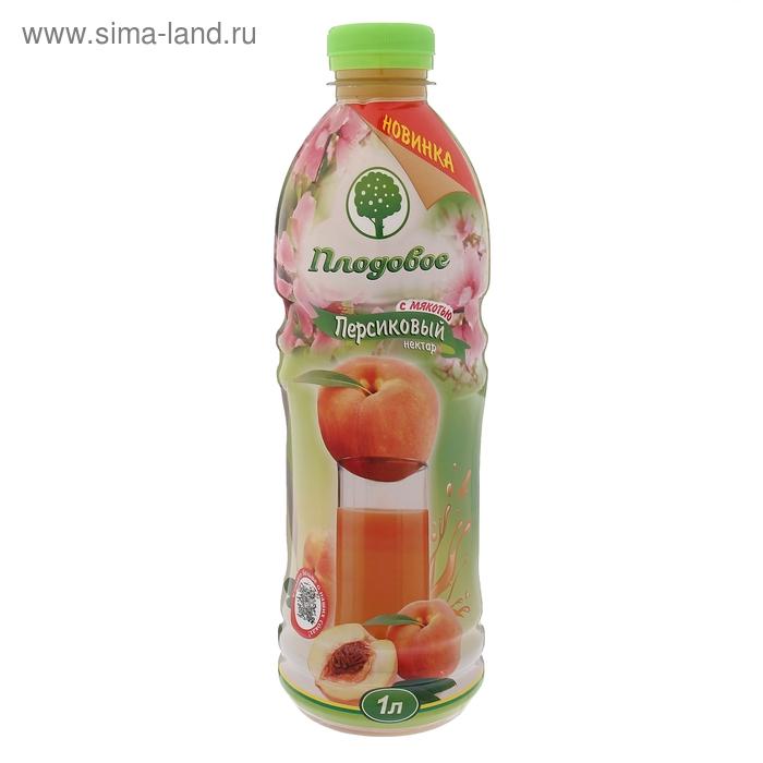 Нектар персиковый с мякотью ПЭТ 1л ГОСТ 32104-2013