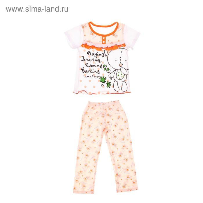 Комплект домашний для девочки (футболка, штаны ), рост 104 см (56), цвет персиковый