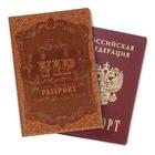 """Паспортная обложка """"VIP Passport"""", экокожа"""