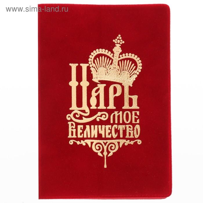 """Обложка для паспорта """"Царь"""", экокожа"""