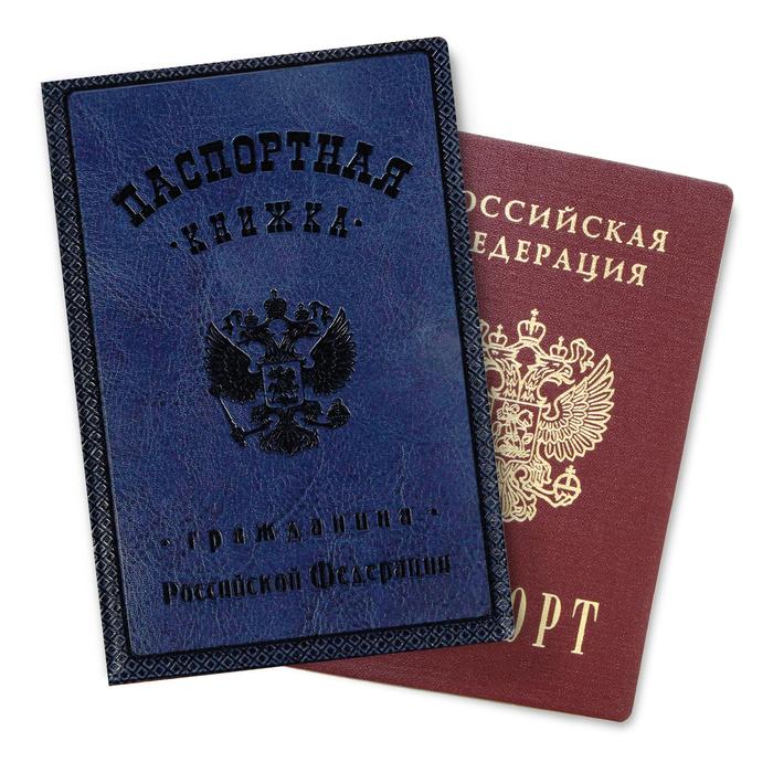 "Паспортная обложка ""Паспортная книжка"", экокожа"