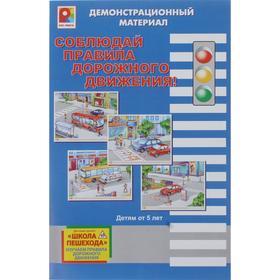 Демонстрационный материал «Соблюдай правила дорожного движения!»