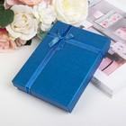Коробка подарочная, синий, 16 х 12 х 3 см
