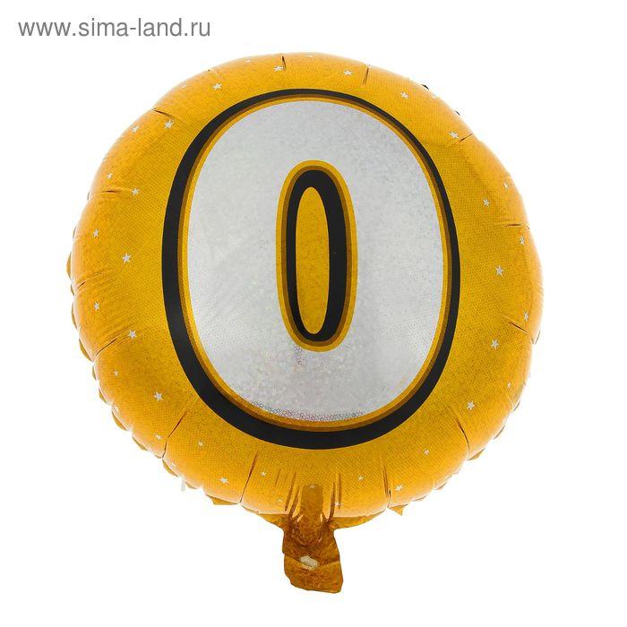 """Шар фольгированный 18"""", цифра 0, круг, голография, цвет золотой"""