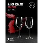 Набор бокалов для вина 610 мл Magnum, 2 шт