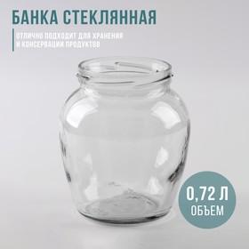 Банка стеклянная, 0,72 л, d (горлышка) = 82 мм, без крышки, ТО