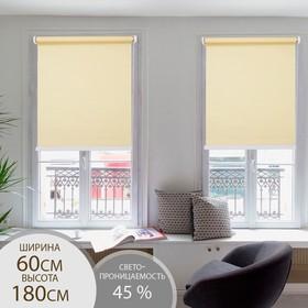 Штора рулонная 60×180 см (с учётом креплений 3,5 см), цвет кремовый
