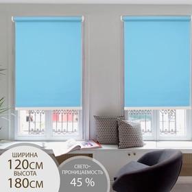 Штора рулонная 120×180 см (с учётом креплений 3,5 см), цвет голубой