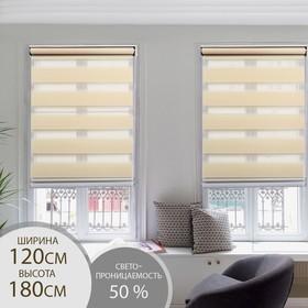 Штора рулонная «День-Ночь», 120×180 см (с учётом креплений 3,5 см), цвет бежевый