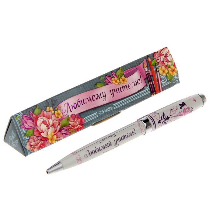 """Ручка в подарочном футляре """"Любимому учителю"""""""