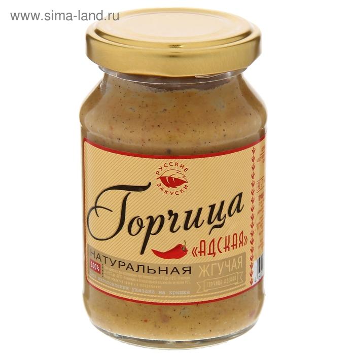 """Горчица Адская ТМ """"Русские закуски"""", стеклобанка 200 г"""