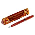 """Ручка в подарочном футляре """"Лучшему классному руководителю"""""""