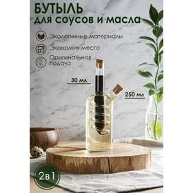 Бутыль «2 в 1» для соусов и масла «Спираль», 250/30 мл, 8×8×18 см